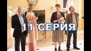 Ивановы-Ивановы - 3 сезон описание 11 серии, содержание серии и анонс, дата выхода