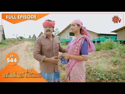 Pandavar Illam - Ep 544   03 Sep 2021   Sun TV Serial   Tamil Serial