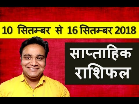 Saptahik Rashifal From 10th September to 16th September 2018