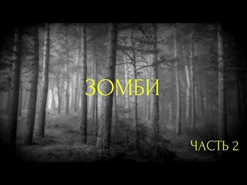 Страшные истории на ночь Зомби (часть 2)