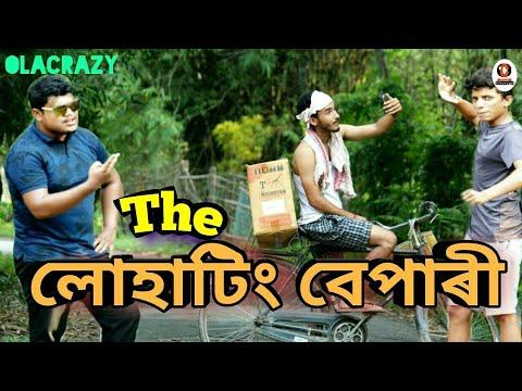 THE লোহাটিং বেপাৰী || THE LOHATING BEPARI || OLaCrazy || NEW FUNNY ASSAMESE VIDEO