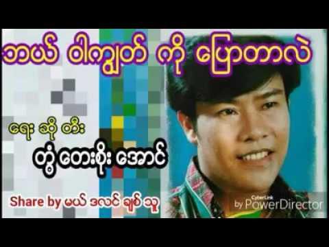 Myanmar new love song 2016 Soe Aung (ဘယ္ဝါကြၽတ္က