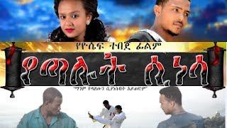 Yetelut Sinesa (የጣሉት ሲነሳ) New Amharic Full Movie from DireTube Movies