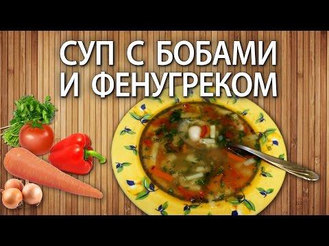 Суп с бобами и фенугреком для похудения