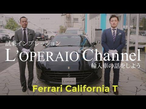 輸入中古車販売専門店ロペライオの試乗インプレッション、第157回は初登場フェラーリ・カリフォルニア Tのハンドリングスペチアーレパッケージ...