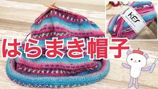 オパール毛糸で編む腹巻き帽子【ドイツ式の作り目の編み方】前編☆happyknittingmama/ハピママ