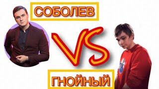 СОБОЛЕВ VS ГНОЙНЫЙ/ВЕРСУС БАТЛ/ЖЕСТЬ
