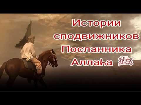 """Сподвижник Пророка Мухаммада """"Абу Хурайра Ад-Дауси"""""""
