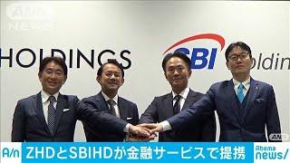 ZホールディングスとSBIが金融サービスで提携へ(19/10/10)