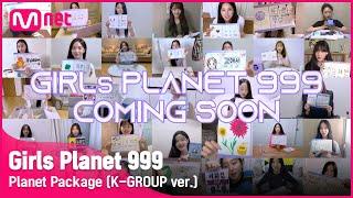 [Girls Planet 999] 참가자들의 플래닛 웰컴 키트 언박싱?! (K-GROUP ver.) #gir…