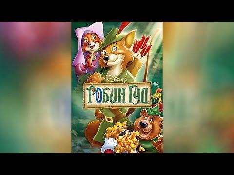 Робин гуд мультфильм дисней смотреть онлайн бесплатно в хорошем качестве hd