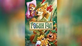 Робин Гуд (2009)