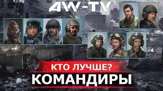 Командиры Armored Warfare: Проект Армата - Кто лучше?