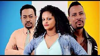 ለኔ-lene-ethiopian-film-2019