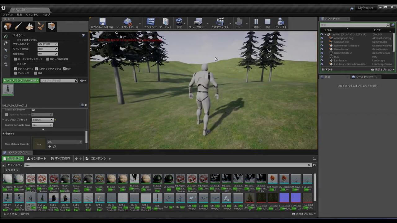 [Unreal Engine 4]ランドスケープとフォリッジ