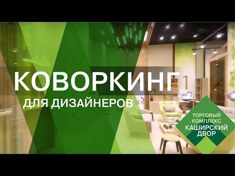 """Коворкинг для дизайнеров в ТК """"Каширский Двор""""   Клуб привилегий Premio.Design"""