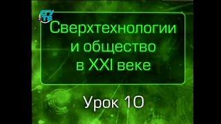 Урок 10. Технологическая сингулярность