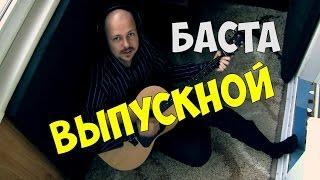 Баста - Выпускной (Медлячок) | Voice & instrumental cover