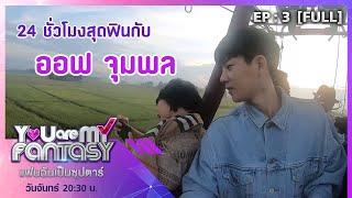 You Are My Fantasy แฟนฉันเป็นซุปตาร์ | EP.3 ออฟ จุมพล [Full]