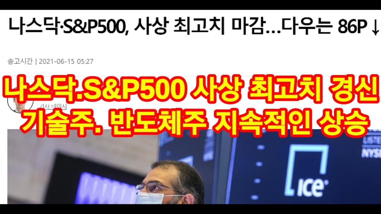 나스닥. S&P500 지수 동반 사상 최고치 경신!!  기술주와 필라델피아 반도체주 지속적 상승중.