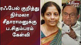 ரஃபேல் குறித்து நிர்மலா சீதாராமனுக்கு ப.சிதம்பரம்  கேள்வி Pa Chidambaram Interview On Rafale