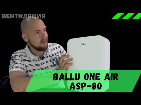 Ballu One Air ASP-80. Приточный очиститель воздуха. Приточная вентиляция для дома