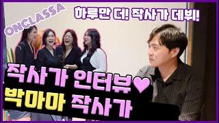 빅마마 - 하루만 더 작사가 인터뷰|작사가데뷔|온클래스에이