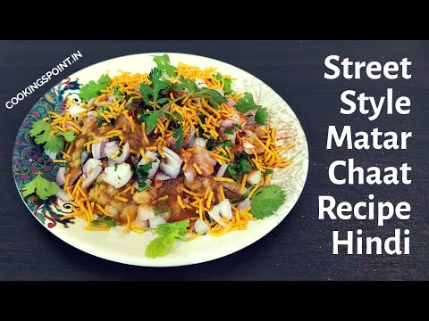 Matar Chaat Recipe Banane Ki Vidhi