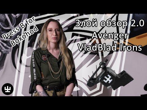 Обзор тату-машинок 2.0 - Avenger от VladBlad Irons