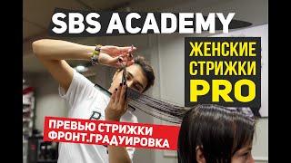 Обучение Женским стрижкам в Красноярске. Курс ПРО. SBS Академия