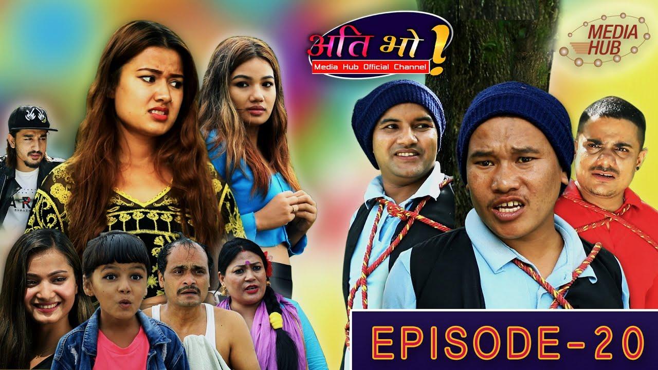 Ati Bho || अति भो || Episode - 20 || September-27-2020 ||  Media Hub Official Channel