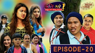 Ati Bho || अति भो || Episode - 20 || September-27-2020 ||  Media Hub Official Channel