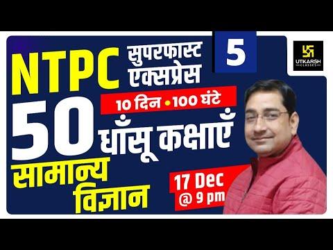 Railway NTPC   Super Fast General Science   Prayag Sir   Utkarsh Classes