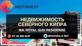 ☀ Недвижимость Северного Кипра: 🌴 Royal Sun Residence | Апартаменты от  46 000 EUR | Кредит 6 лет.