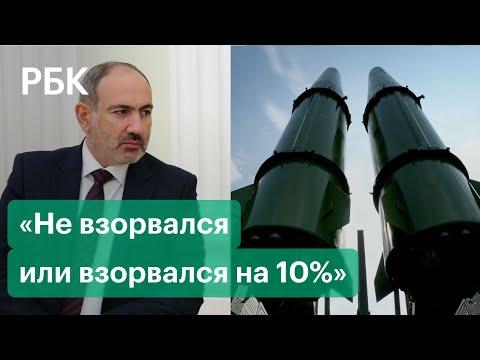 Пашинян и «Искандеры» — почему премьер Армении сомневается в российских ракетах