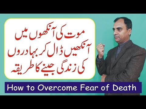 How to Overcome the Fear of Death In Urdu Hindi || Executive Life Coach Mustafa Safdar Baig