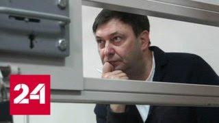 Смотреть видео Украинский суд сократил Вышинскому срок ареста на пять дней - Россия 24 онлайн