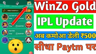 WinZo Gold New IPL Update New Earn Daily 100 Rs Paytm Cash | WinZo Gold Big update | TrickySK