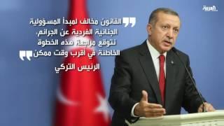 """تركيا تنضم للردود الفعل المنددة بقانون """"جاستا"""""""