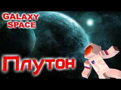 Планета Плутон — Мир Знаний