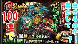 モンスト超獣神ガチャの新キャラ石川五右衛門を 100連で出せるのか検...