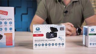 Видеорегистраторы, радар-детекторы и комбо Playme: как выбрать и кому будут полезны