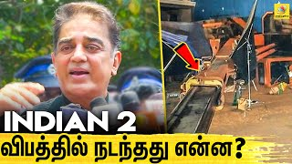 Kamal Hassan about Indian 2 accident Enquiry in Commisinor