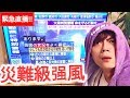 【颱風緊急直播】我們的家是不是要被吹走了!在日本的大家小心啊啊啊啊