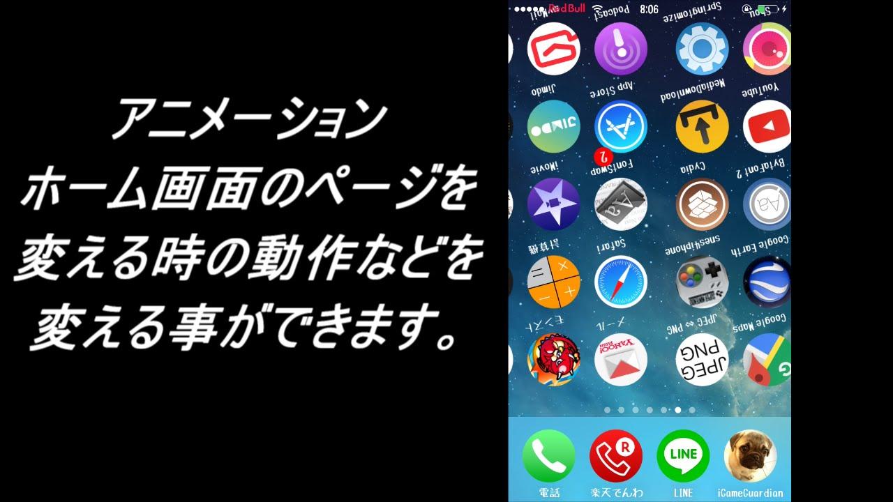 Iphoneカスタム 脱獄 ホーム画面カスタム アイコン 脱獄アプリ