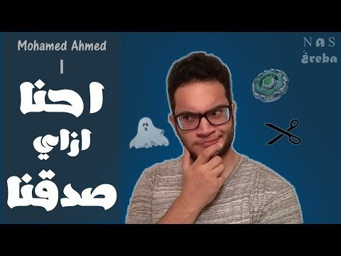Mohamed Ahmed | هو احنا ازاي صدقنا