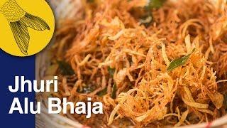 Jhuri Aloo Bhaja | Jhiri Jhiri Alu Bhaja | Bengali Shoestring Potato Fries