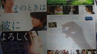 そのときは彼によろしく 2007 映画チラシ 2007年6月2日公開 【映画鑑賞...