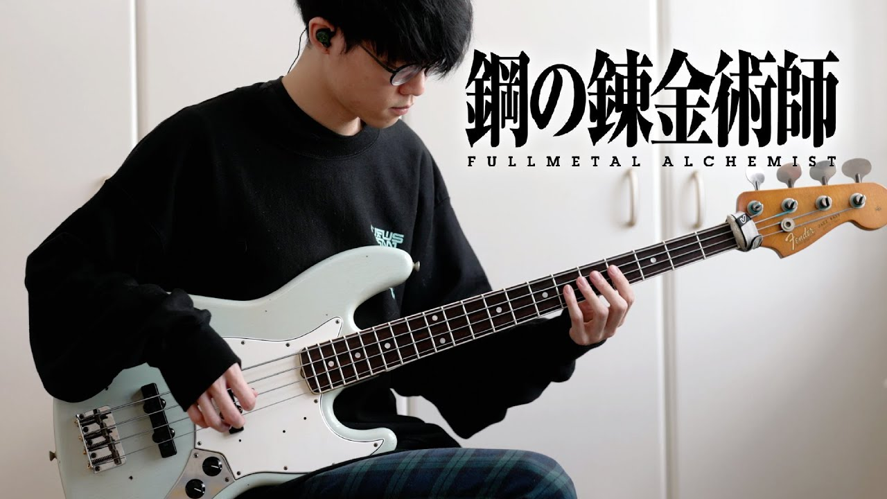 【Fullmetal Alchemist: Brotherhood】YUI - Again ベース弾いてみた / 鋼の錬金術師 OP1 full Bass Cover