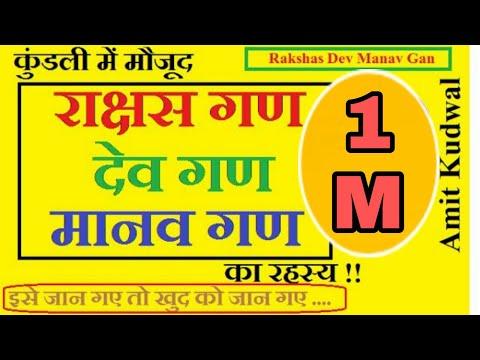 कुंडली में मौजूद राक्षस गण , देव गण , मानव गण  !! Rakshas gan, Dev gan , Manav Gan in kundli